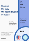 "Проект ""Shaping the Way We Teach English"" пришел в Россию"
